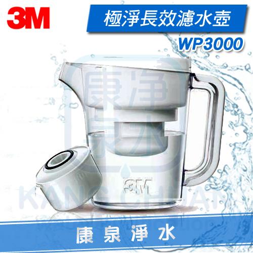 ◤1壺 + 2濾心 = 超優惠◢ 3M WP3000 即淨長效濾水壺