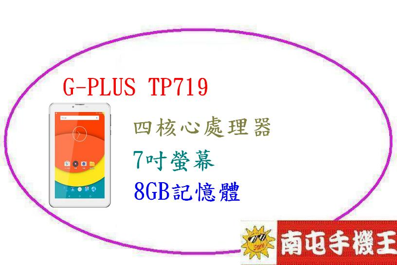 !南屯手機王! G-PLUS TP719 支援4G/LTE 七吋平版 四核心 內建8GB記憶體 雙卡雙待 [宅配免運費]