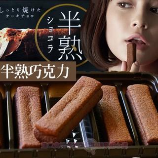 MORINAGA森永苦味半熟巧克力 5本入 (35g)