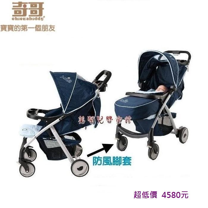 *美馨兒* 奇哥 Joie 豪華單向嬰兒推車- 藍色 4580 元 (+贈雨套+防風腳套)