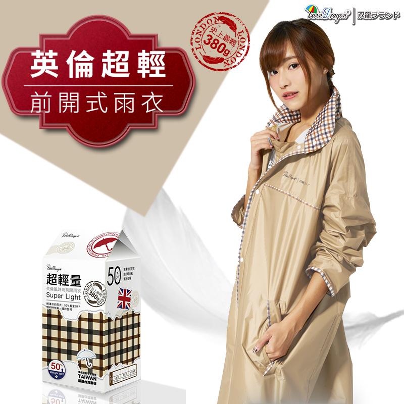 【雙龍牌】台灣素材推薦。超輕量英倫風時尚前開式雨衣/多重防水設計/通風內網/NEU
