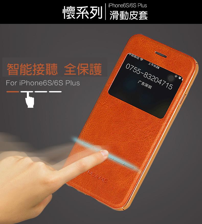 【USAMS】APPLE iPHONE 6 PLUS /APPLE iPHONE6S PLUS (5.5吋) 懷系列 側掀保護套