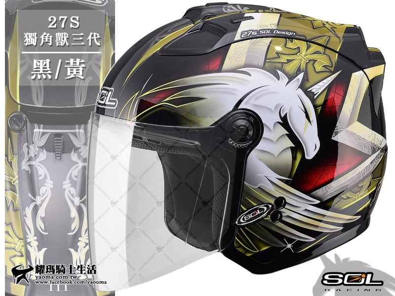 SOL安全帽| 27s 獨角獸三代 黑/黃 【LED警示燈】 半罩帽 3代 飛馬 『耀瑪騎士機車部品』