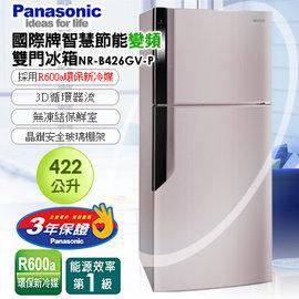 國際牌422公升智慧節能變頻雙門冰箱(紫羅蘭)NR-B426GV-P