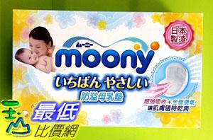 [104 限時限量促銷] COSCO MOONY 日本滿意寶寶放溢乳墊 204片入 C88869