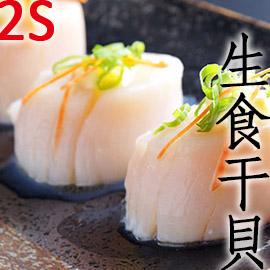 ㊣盅龐水產 ◇生食干貝2S◇北海道進口帆立貝柱 30g±5/顆 零$1480/盒 團購 批發