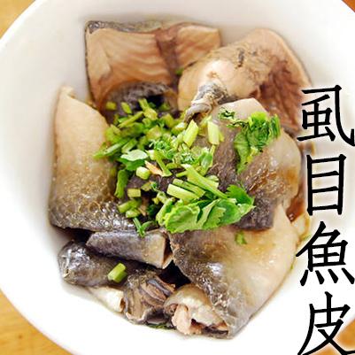 ㊣盅龐水產 ◇虱目魚皮◇300g/包 $59/包 QQ魚皮 滷味 批發 團購 年菜