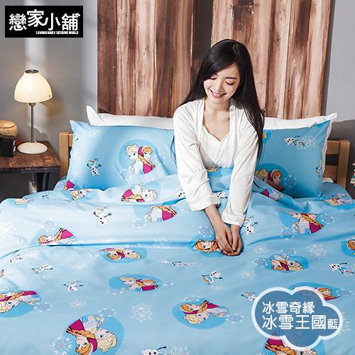 被套 / 單人【FROZEN冰雪王國-藍】4.5x6.5尺,迪士尼系列,磨毛多工法處理,SGS認證,戀家小舖台灣製ABF102