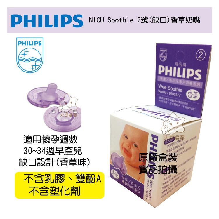 【大成婦嬰】PHILIPS 飛利浦 (公司貨) 2號、3號 、4號 香草安撫奶嘴 (早產、新生兒專用