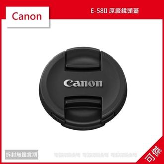 可傑 Canon E-58II 原廠鏡頭蓋 Lens Cap 第二代 (中扣式 58mm)