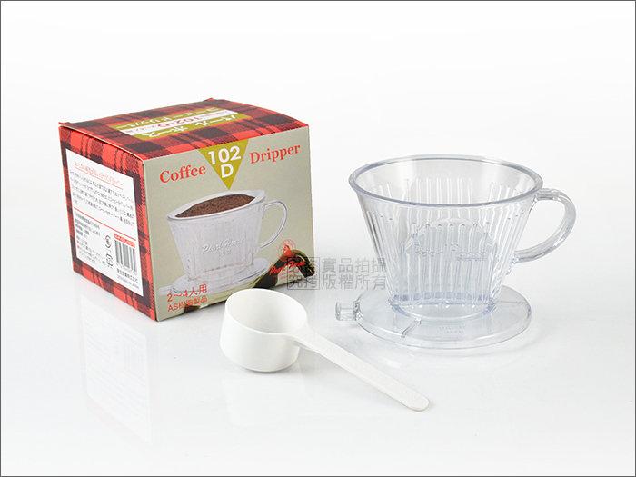 快樂屋? 日本 寶馬牌 AS 滴漏式咖啡濾器.濾杯 JA-P-001-102-D 2~4人用 附匙 (手沖咖啡)