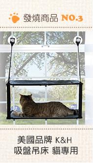 吸盤吊床 貓專用