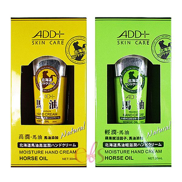 舒妃 ADD 馬油高潤護手霜 黃/綠 30ml 兩款供選 ☆艾莉莎ELS☆