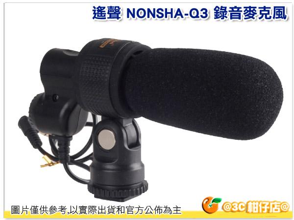 Nonsha Q3 DSLR 避震 麥克風 單眼 錄影 收音 指向性麥克風 MIC