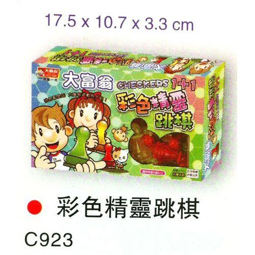 《☆享亮商城☆》C923 彩色精靈跳棋 大富翁