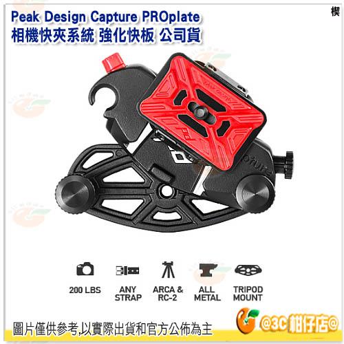 Peak Design Capture PROplate 相機快夾系統 強化快板 公司貨 ARCA 快槍俠 快槍手