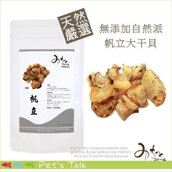 日本Michinokufarm純天然無添加零食-帆立大干貝 貓狗都可吃~Pet\