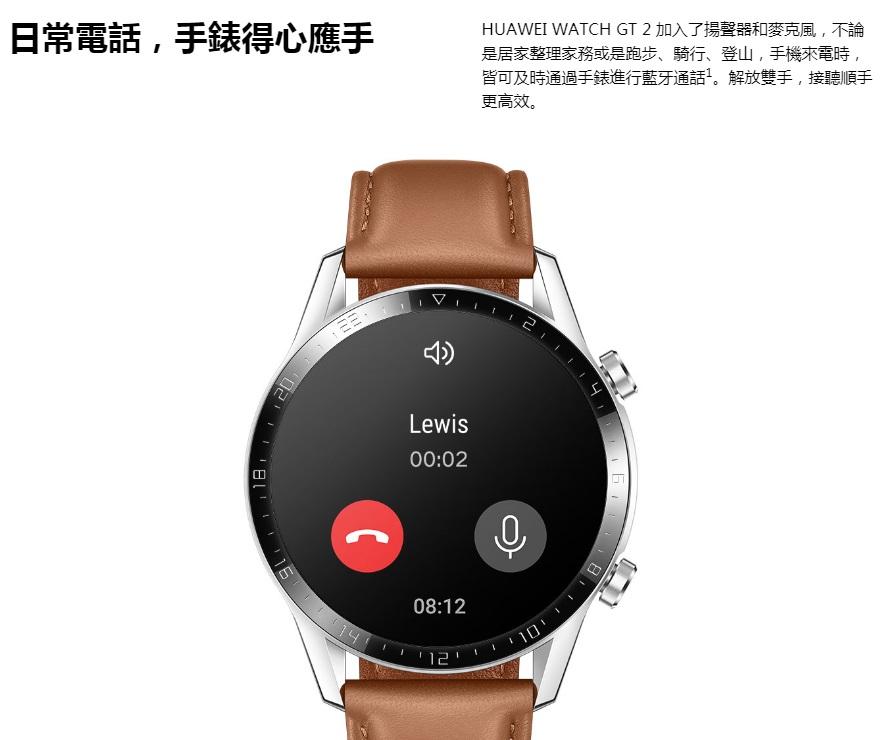 HUAWEI WATCH GT 2 加入了揚聲器和麥克風,不論是居家整理家務或是跑步、騎行、登山,手機來電時,皆可及時通過手錶進行藍牙通話1。解放雙手,接聽順手更高效。