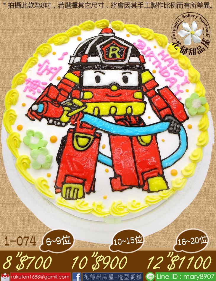 羅伊機器人平面造型蛋糕-10吋-花郁甜品屋1074