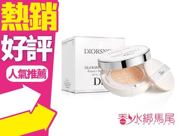 Dior 迪奧 雪晶靈 光感 氣墊粉餅 (粉盒+粉蕊15g*2入) 色號#020 #010 #005?香水綁馬尾?