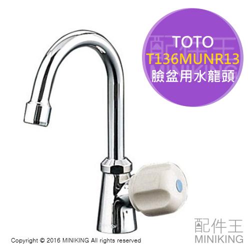 【配件王】日本代購 TOTO T136MUNR13 臉盆用 水龍頭 立栓水龍頭 臉盆龍頭