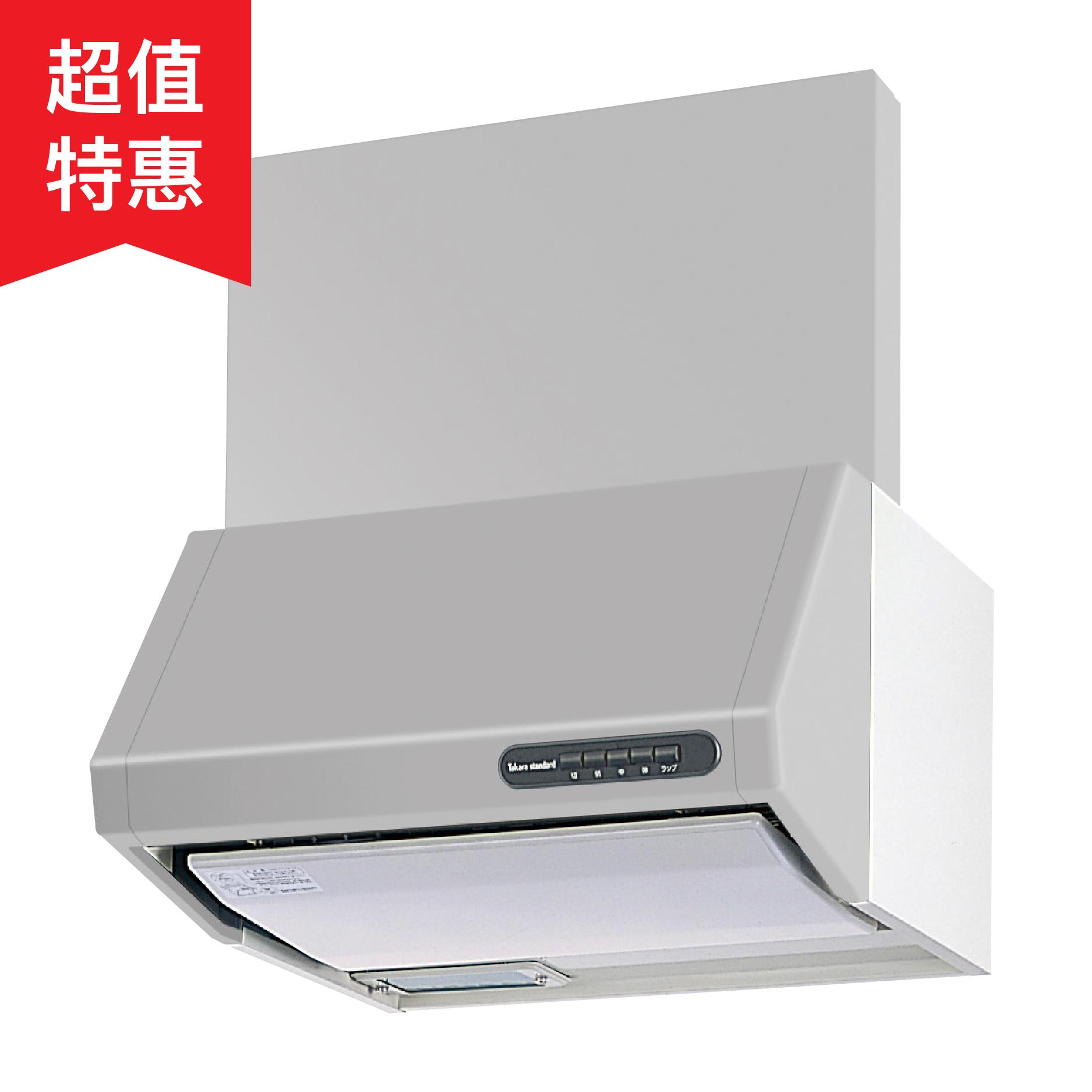 【現貨+預購】日本廚房用家電-Takara Standard 靜音環吸排油煙機【RUS90V】強大吸力,靜音除味,保持居家空氣清新