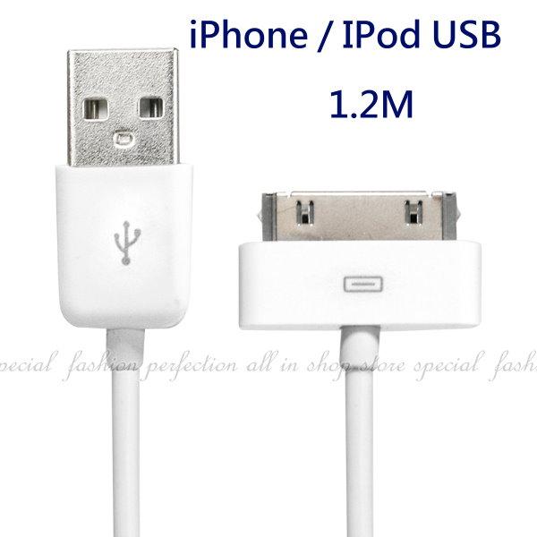 iPod/iPhone/iPad傳輸連接線USB-25傳輸充電線 30pin 傳輸線1.2m【GE337】◎123便利屋◎