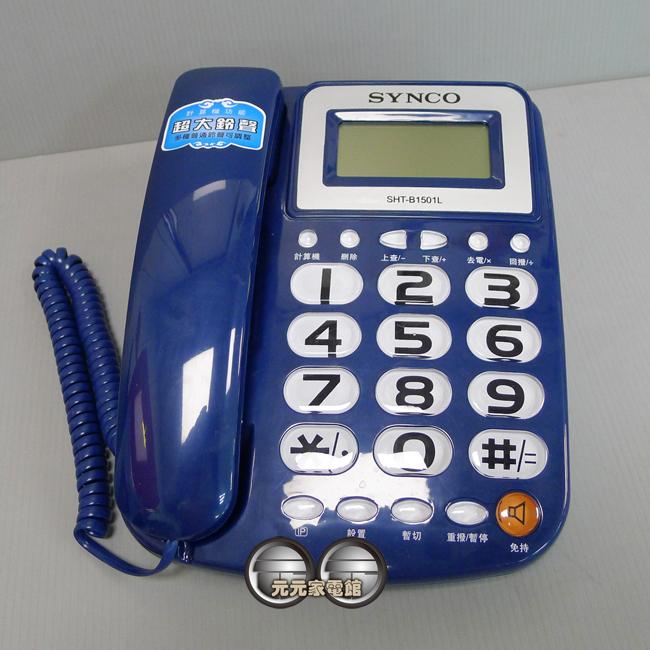 SYNCO 新格 來電顯示有線電話 SHT-B1501L (紅色.藍色任選)