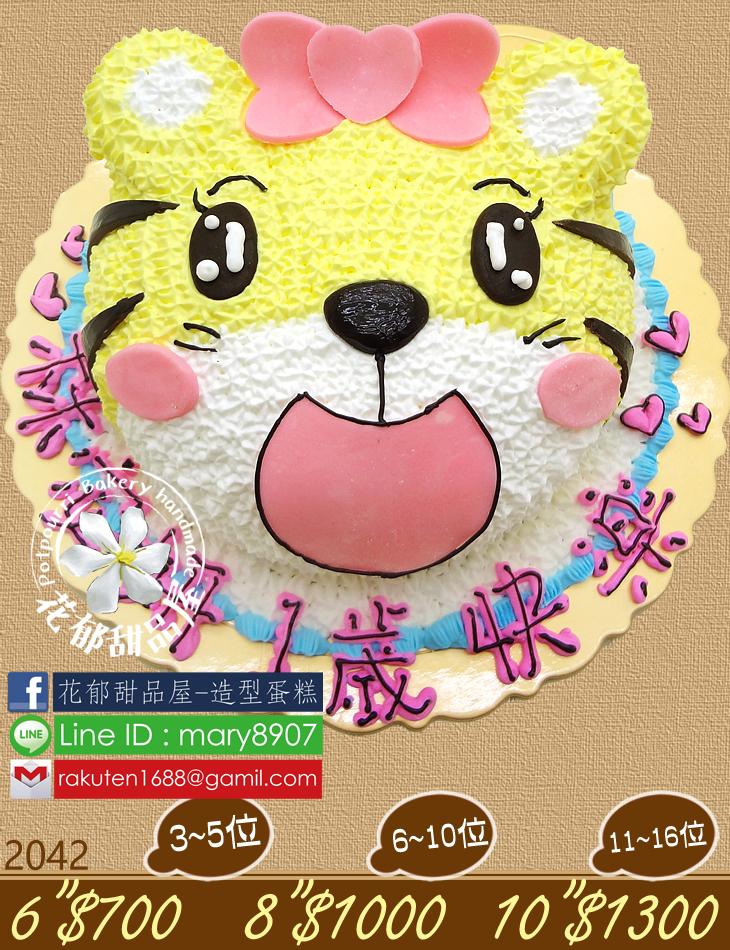 小花立體造型蛋糕-6吋-花郁甜品屋2042