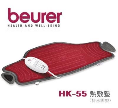 德國博依 beurer 特易固型 熱敷墊 HK55 / HK-55