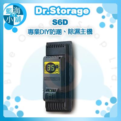 Dr.Storage 漢唐 專業DIY防潮、除濕主機(S6D)