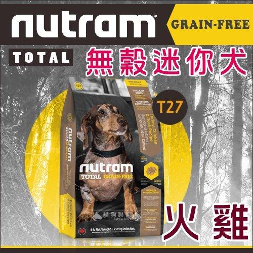 +貓狗樂園+ 紐頓nutram【無穀迷你犬糧。T27火雞。2.72kg】960元