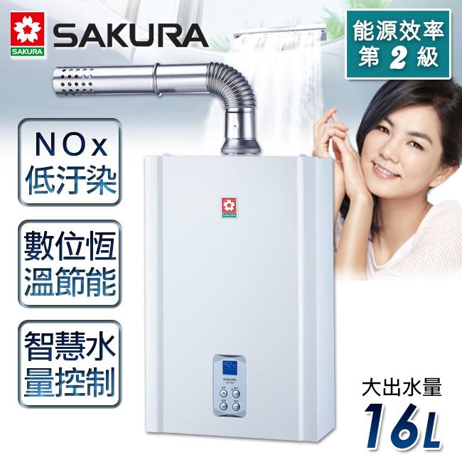 。限北北基配送。【櫻花牌】16L浴SPA 數位恆溫強制排氣熱水器/SH-1635 (天然瓦斯)(寄庫)