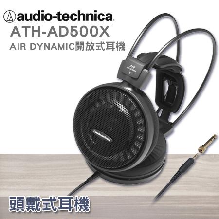 """鐵三角 AIR DYNAMIC開放式耳機 ATH-AD500X 黑色 保固一年""""正經800"""""""