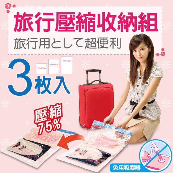 旅行壓縮收納3入組 (約36×36、35×50、40×60cm) / VC7662 手捲式 旅行用 搭配行李箱 收納