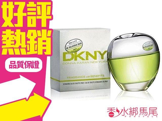 DKNY 青蘋果 水凝裸膚 女性淡香水 香水空瓶分裝 5ml?香水綁馬尾?
