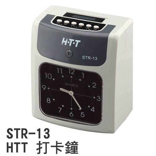 HTT STR-13 六欄位打卡鐘