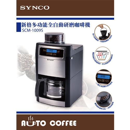 免運費! ?皇宮電器? 新格多功能全自動研磨咖啡機 SCM-1009S一機兩用可選擇自動磨豆及研磨咖啡粉 沖泡模式切換