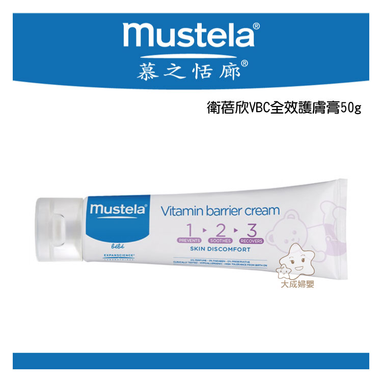 【大成婦嬰】Mustela 慕之恬廊 衛蓓欣VBC全效護膚膏50ml (全新。公司貨) 新一代全效護膚膏
