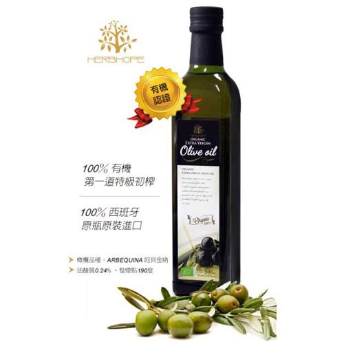 康心有機特級初榨橄欖油500ml