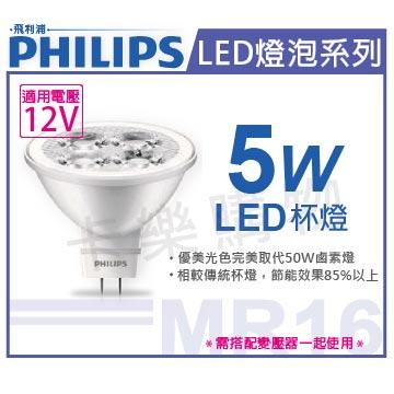 PHILIPS飛利浦 純淨光 LED 5W 2700K 黃光 MR16 24D 杯燈  PH520278