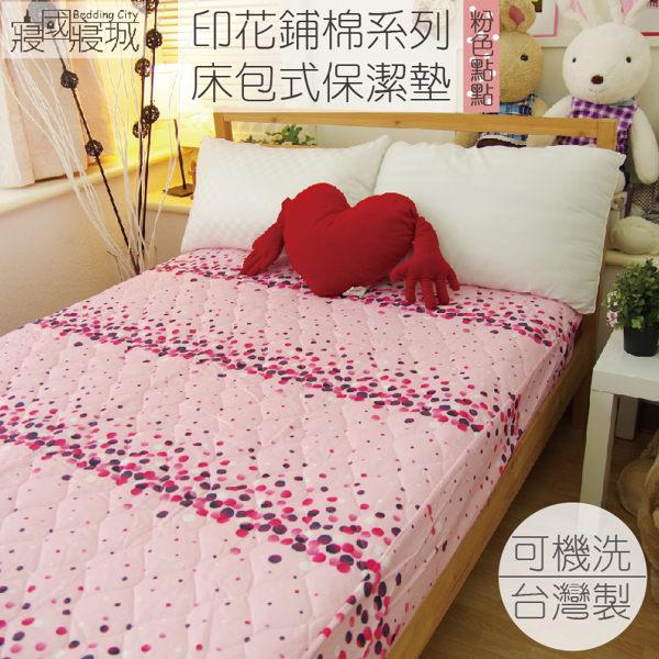 保潔墊雙人印花鋪棉床包式 - 粉色點點 三層抗汙/環保/鋪棉/延緩滲入5x6.2尺 寢國寢城