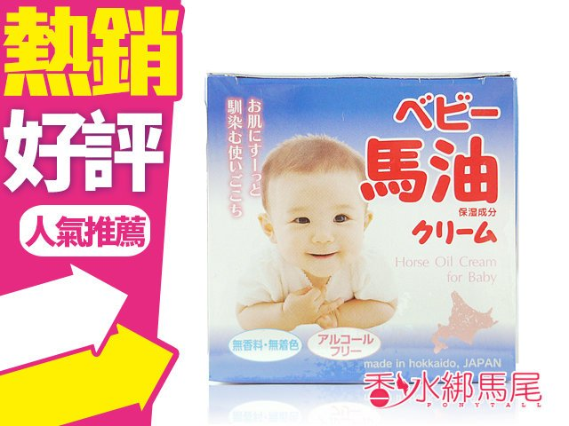 日本北海道 日高 labo 嬰兒用 純天然馬油 面霜/護臀膏 100g?香水綁馬尾?