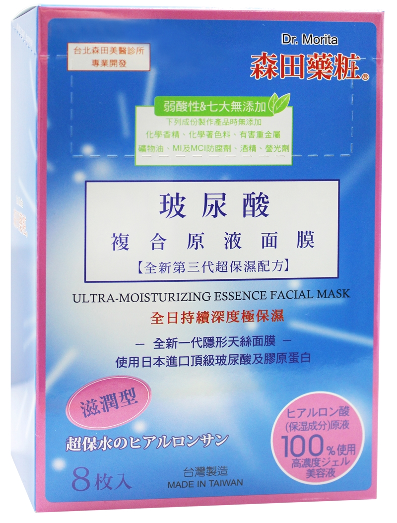 森田藥粧玻尿酸複合原液面膜(滋潤型)8入 加贈 森田藥粧個人保養品 [隨機出貨乙支]