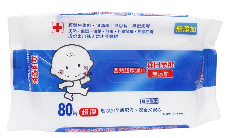 森田藥粧無添加嬰兒超厚濕巾80抽/包