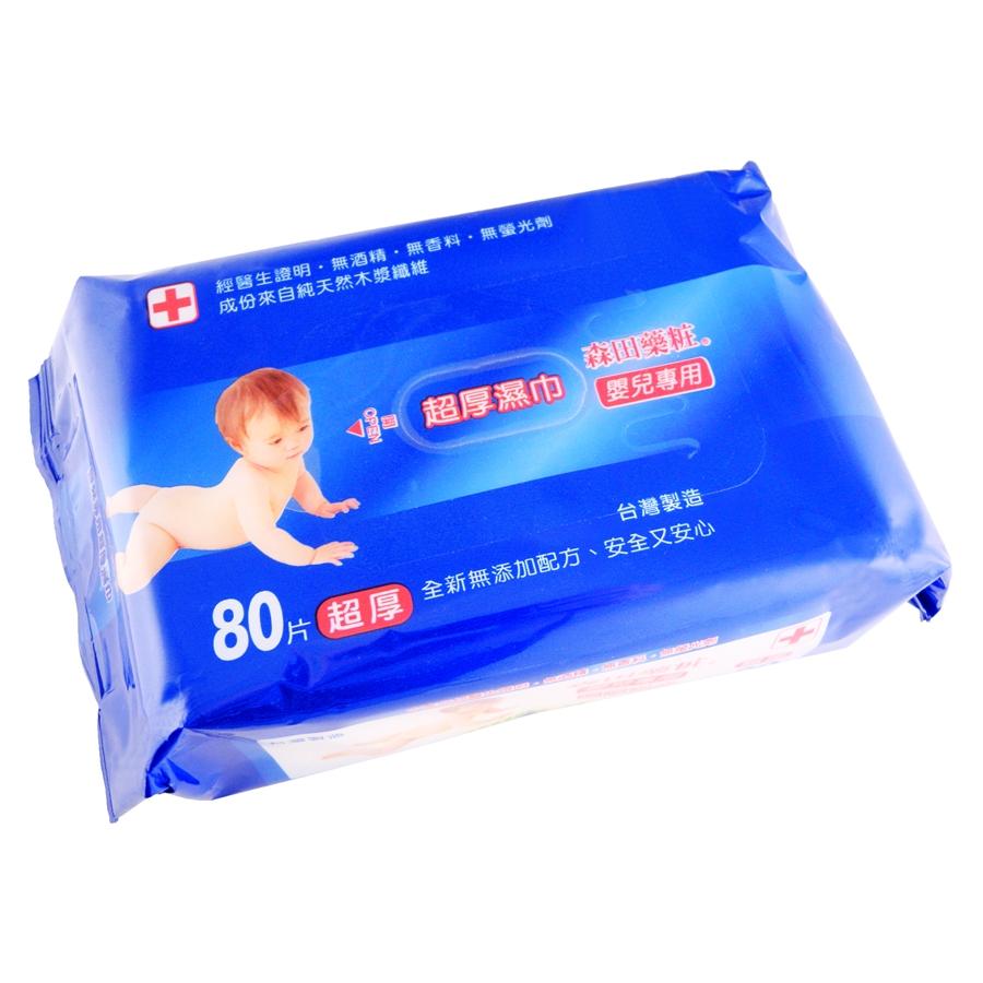 森田藥粧嬰兒專用超厚濕巾 80片
