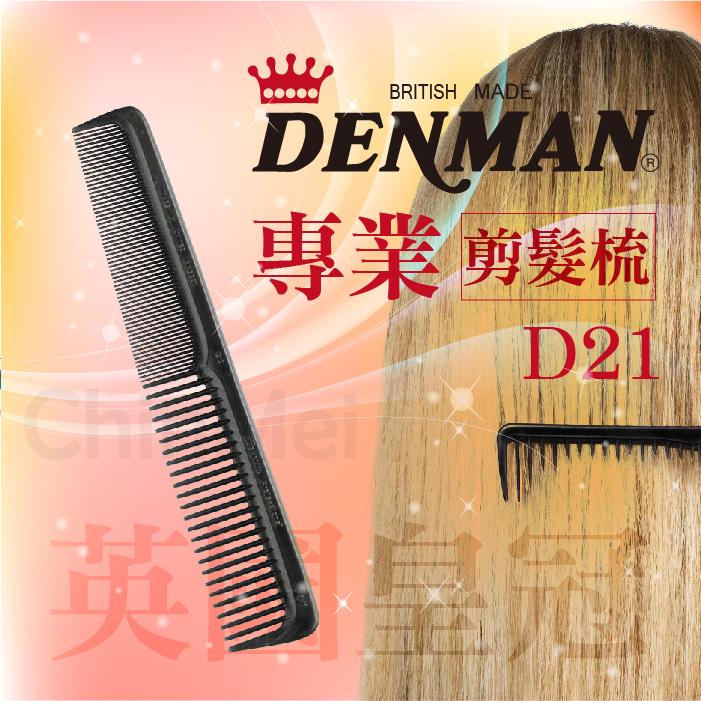 【晴美髮舖】DENMAN 英國 皇冠 專業 剪髮梳 D21 造型 整髮 梳理 碳纖維 口袋梳 多功能 耐熱 超彈性 抗靜電 電剪 推剪 電推 吹風機 髮型師 設計師 黑色【Chinmei】