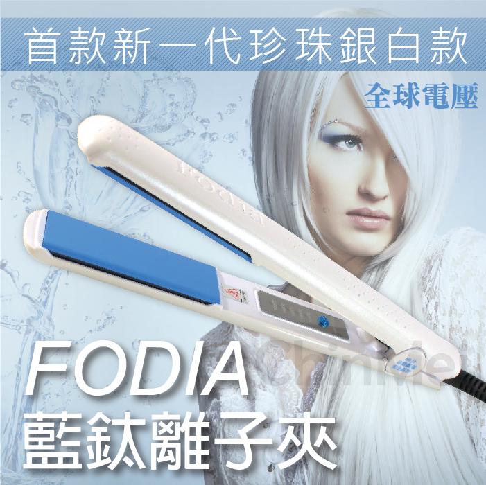 【晴美髮舖】Fodia 富麗雅 T-68C 藍鈦 離子夾 窄版 夾直 直髮 捲髮 兩用 全球電壓 頂級 專業 造型夾 直髮器【Chinmei】