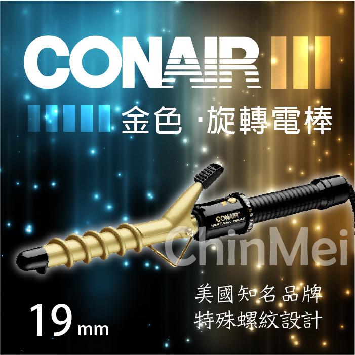 【晴美髮舖】CONAIR 康尼爾 金色 螺紋 旋轉 電棒 19mm 電熱捲 電捲棒 溫控捲髮棒 整髮器 設計師 正貨【Chinmei】