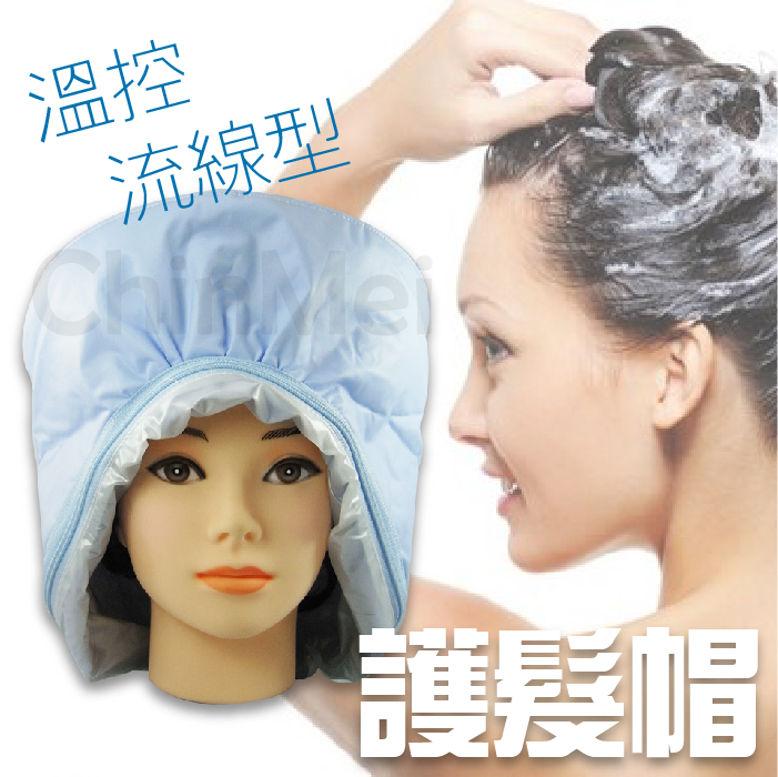 【晴美髮舖】溫控 護髮帽 染燙 燙髮 直髮 捲髮 護髮油 毛躁 分岔 乾燥 光澤 專業 居家 DIY 使用後 效果佳【Chinmei】